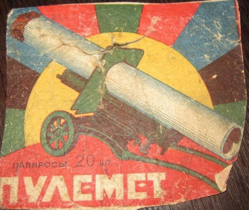 Папиросы Пулемет