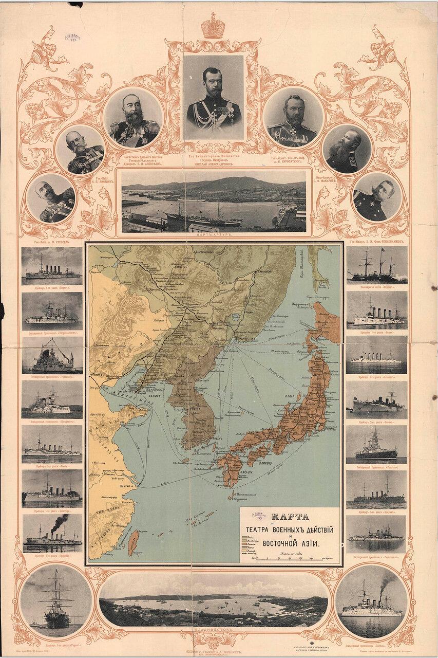 Карта театра военных действий и восточной Азии. 1904