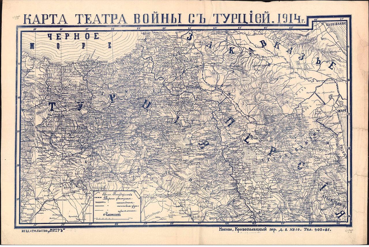 Карта театра войны с Турцией 1914