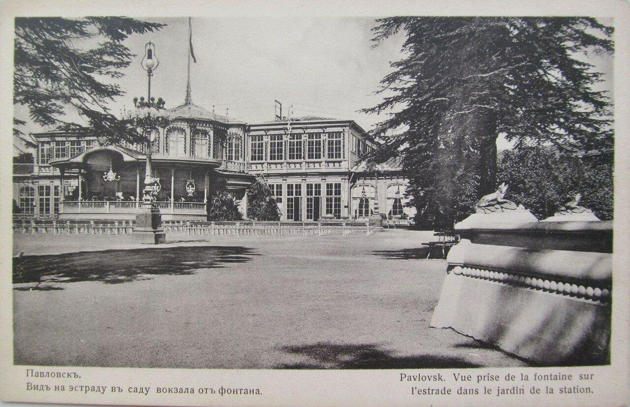 Вид на эстраду в саду вокзала от фонтана