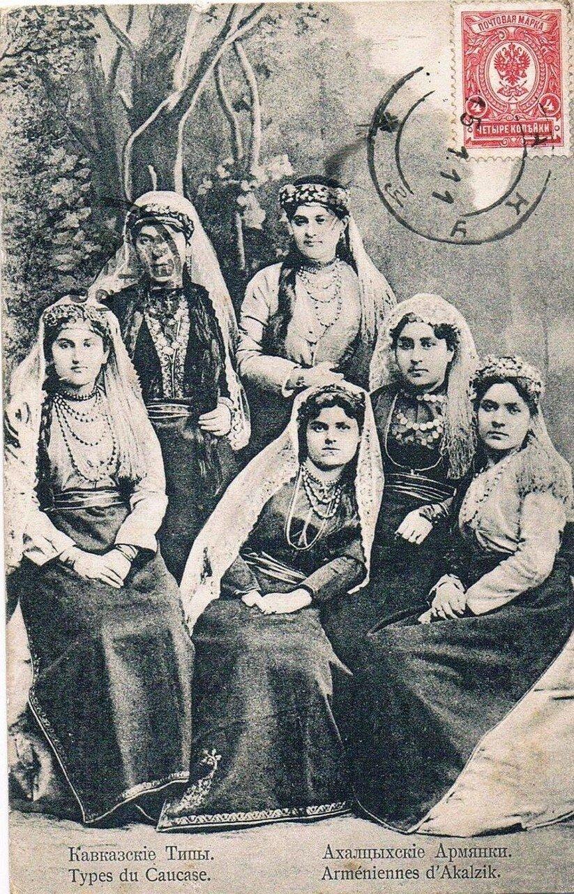 Армянки из Ахалцыха