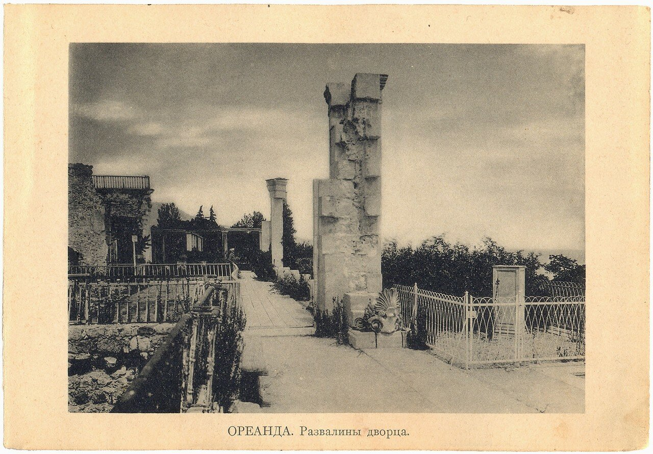 Ореанда. Развалины дворца