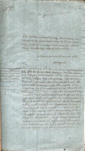 ГАКО. ф. 133, оп. 1, 7457, л. 1.