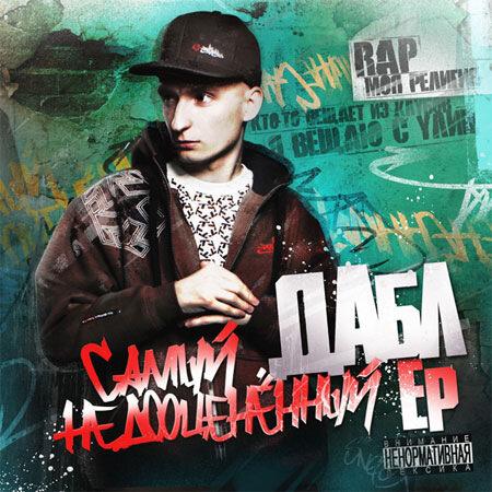 Дабл-Самый Недооцененный EP - 2009