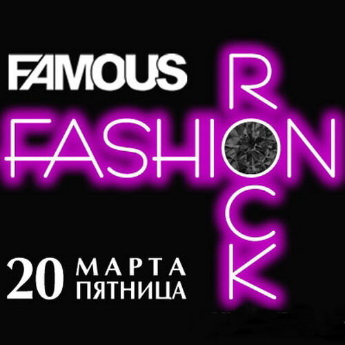 VA - Famous: Fashion Rock (mixed by Dj Novikov)