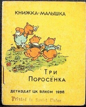 С. Михалков,