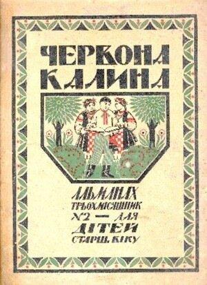 Червона Калина . Катеринослав-Харків, 1922 г.