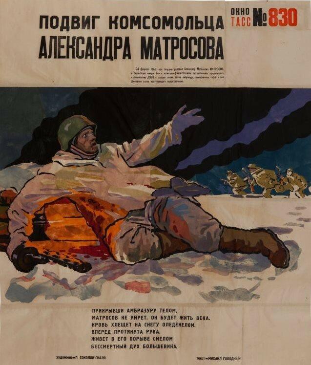 Подвиг комсомольца Александра Матросова