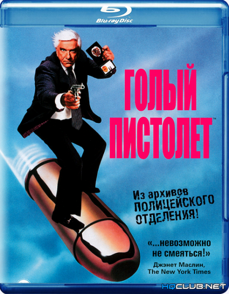 Голый пистолет / The Naked Gun: From the Files of Police Squad! (1988/HDRip)