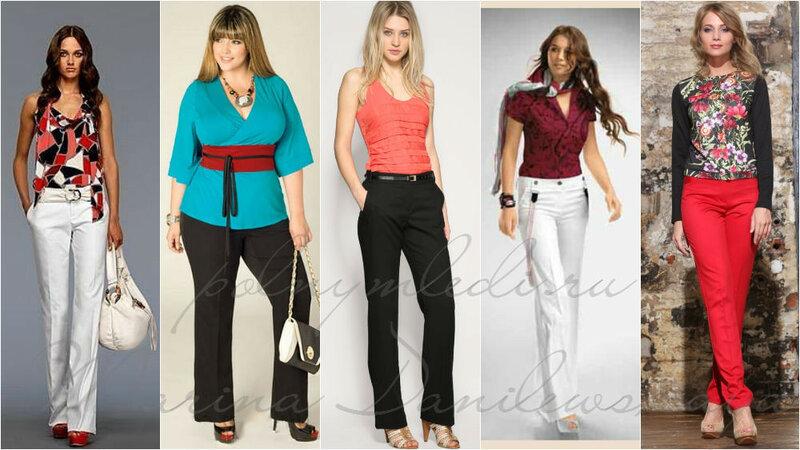 Классические брюки и яркий топ Сочетаем не сочетаемое Сайт 'ЖЕНЩИНА' Одежда полным Marina Danilewskaya