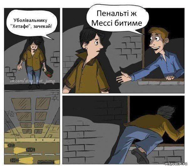 Превед-TV. Месси и пенальти - это уже мем - изображение 1