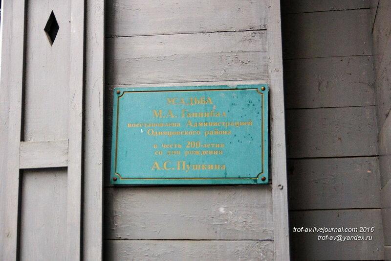 Усадьба Захарово, Государственный историко-литературный музей-заповедник А. С. Пушкина