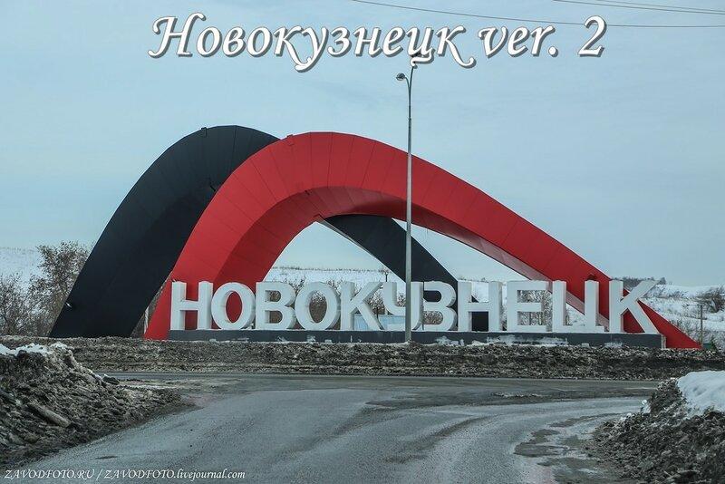 Новокузнецк ver. 2.jpg