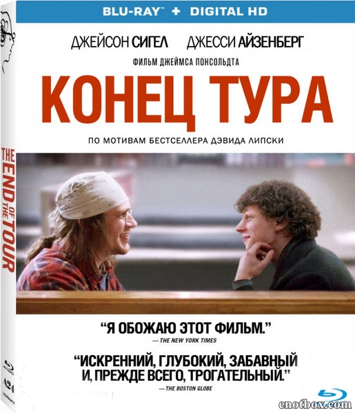 Конец тура / The End of the Tour (2015/BDRip/HDRip)