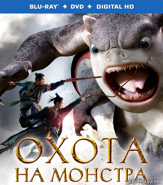 Охота на Монстра / Monster Hunt (2015/BDRip/HDRip/3D)