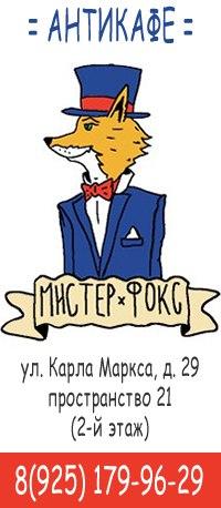 mister_fox_anticafe.jpg