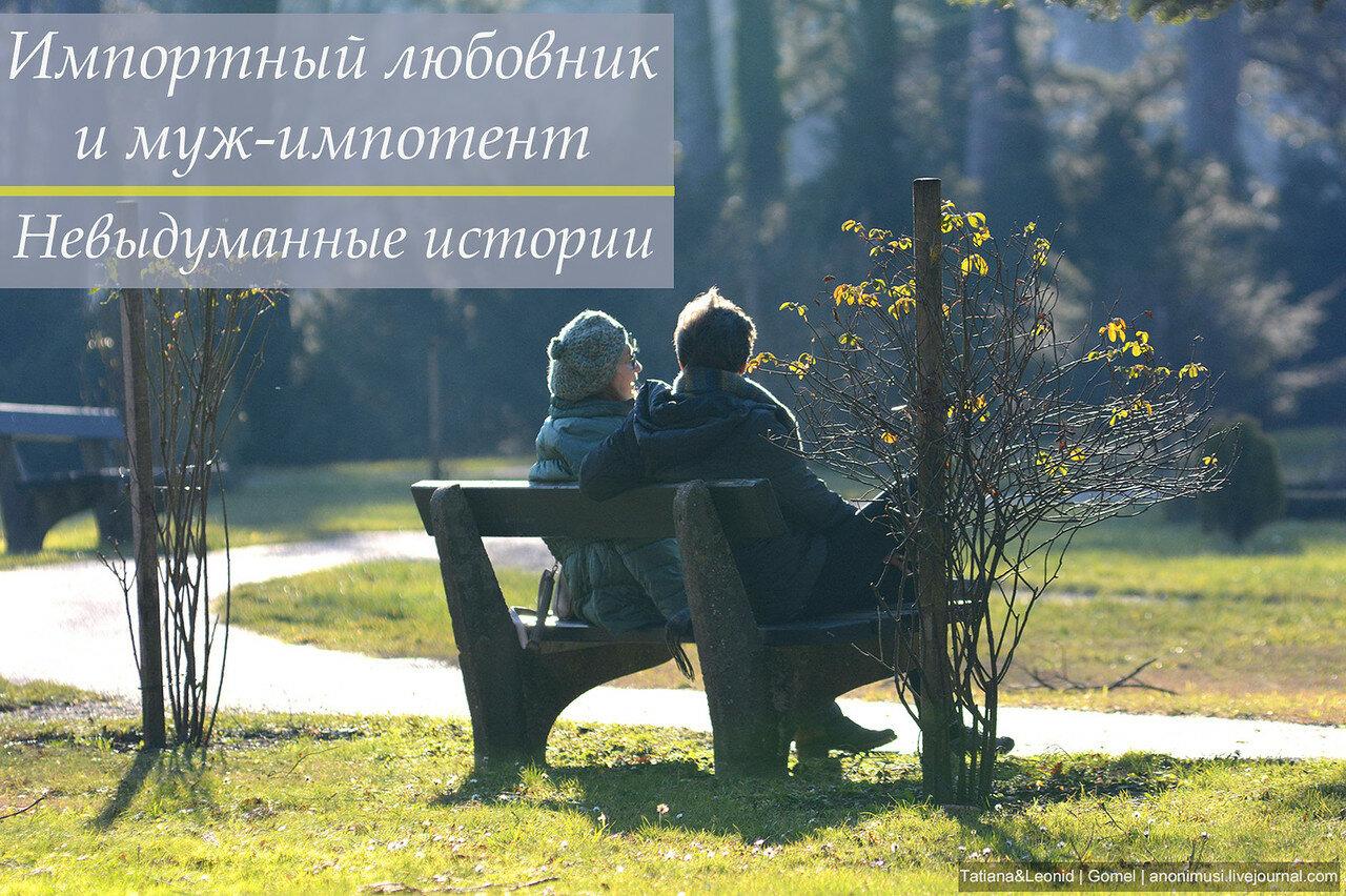 страстная жена с любовником и муж импотент