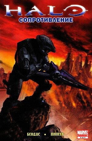 Halo: Сопротивление [Uprising] #4