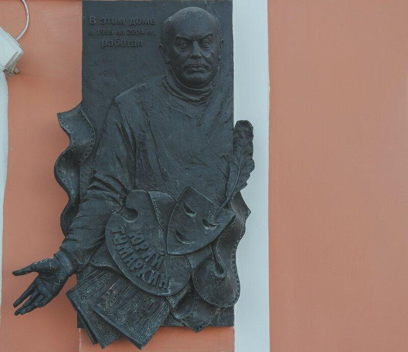 Мемориальная доска Тумаркину