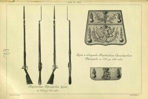 359 и 361. Гвардейская Офицерская фузея, с 1742 до 1761 года. Сума и подсумок Гвардейских Гренадерских Офицеров, с 1742 до 1762 года.