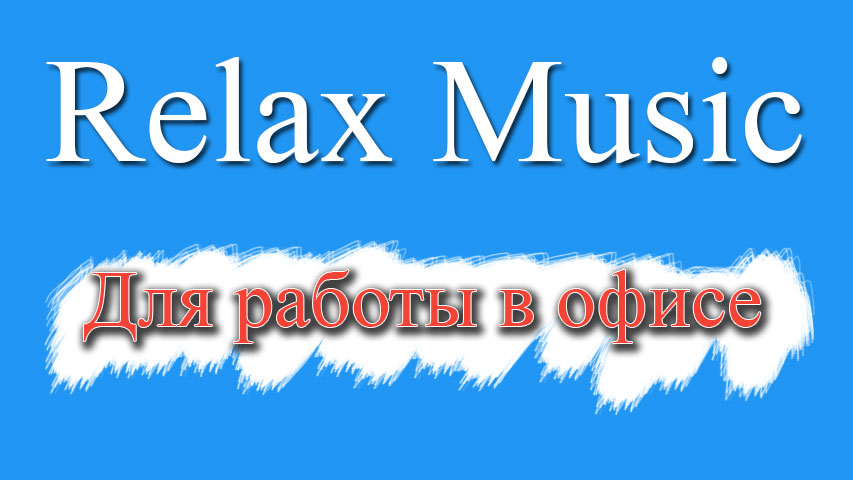 Музыка для релакса и медитации - Яндекс Музыка