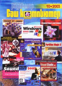 Журнал: Радиолюбитель. Ваш компьютер - Страница 4 0_135efc_1053a7fe_M