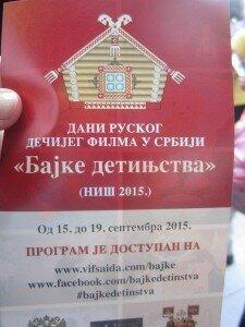 Сербия, фестиваль