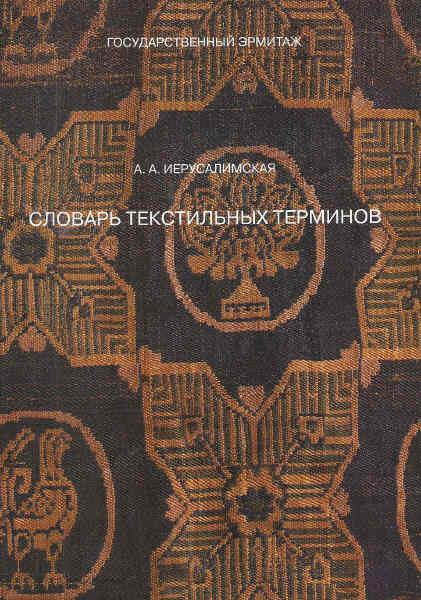 Словарь текстильных терминов