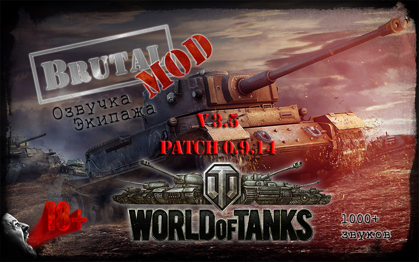 мод для world of tanks озвучка