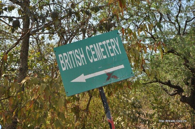 Указатель на британское кладбище в Гоа