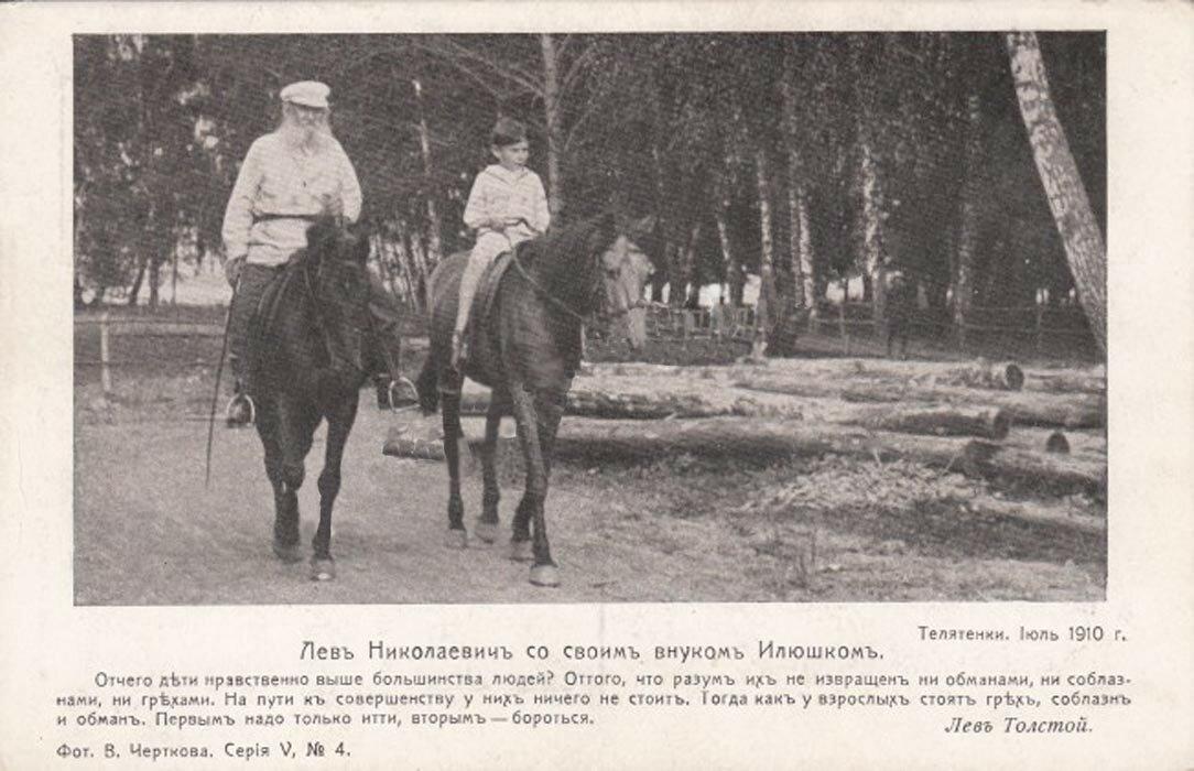 Лев Толстой Серия V №4