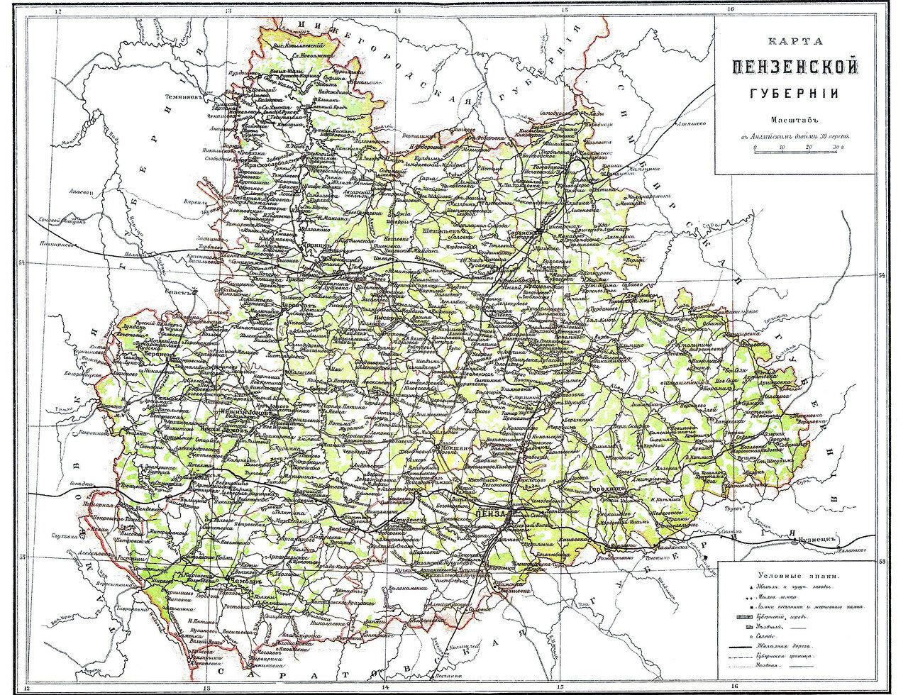 Пензенская губерния
