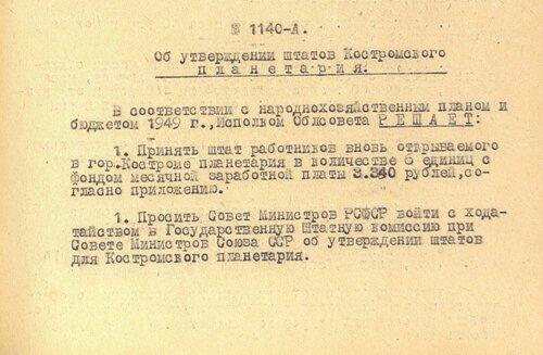 ГАКО, ф. Р-1538, оп. 13, д.  530, л. 9.