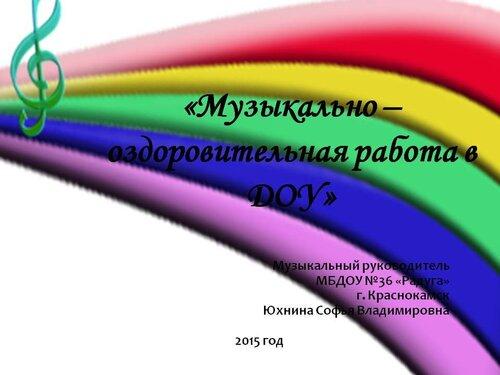 Юхнина С.В. Музыкально - оздоровительная работа в ДОУ .jpg