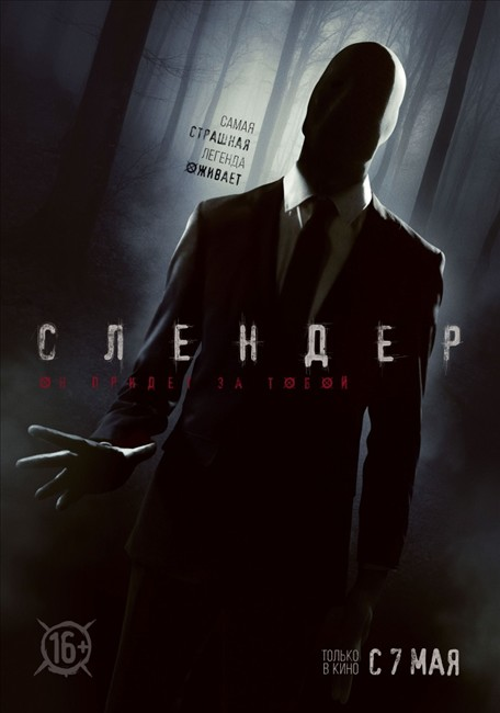����� ������� / Always Watching: A Marble Hornets Story (2015)