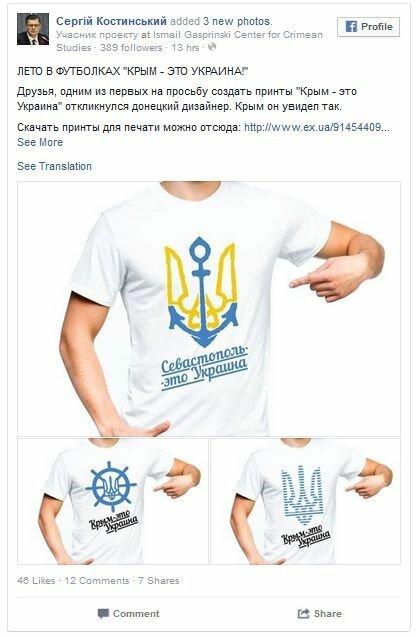 FireShot Screen Capture #2701 - 'Донецкий и крымскотатарский художники создали принты «Крым – это Украина» для футболок' - ru_krymr_com_content_news_27054930_html.jpg