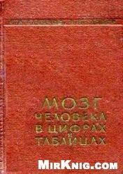 Книга Мозг человека в цифрах и таблицах