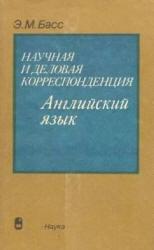 Книга Научная и деловая корреспонденция. Английский язык. Басс Э.М. 1991