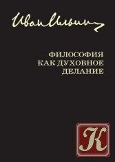 Книга Книга Философия как духовное делание (сборник)