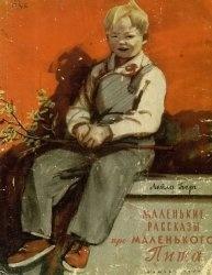 Книга Маленькие рассказы про маленького Пита