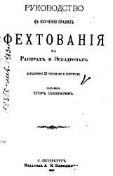 Книга Руководство к изучению правил фехтования на рапирах и эспадронах.