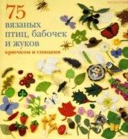 Книга 75 вязаных птиц, бабочек и жуков крючком и спицами