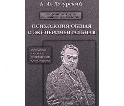 Книга Психология общая и экспериментальная