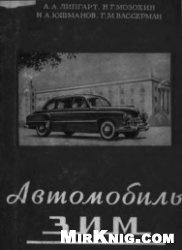 Книга Автомобиль ЗиМ. Описание конструкции и уход
