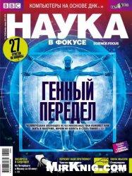 Книга Наука в фокусе №12-1 2013-2014