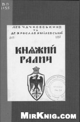 Книга Княжий Галич