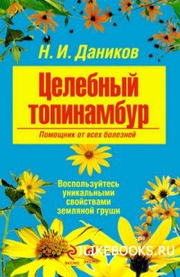 Книга Даников Николай - Целебный топинамбур. Помощник от всех болезней