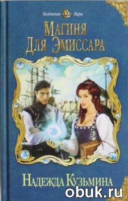 Книга Надежда Кузьмина - Магиня для Эмиссара (Аудиокнига)