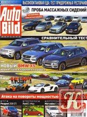 Журнал Книга Auto Bild №15 декабрь 2013