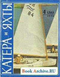 Аудиокнига Катера и Яхты, 1972, № 4 (038)